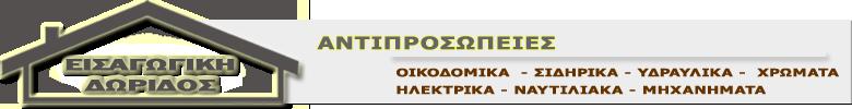 ΕΙΣΑΓΩΓΙΚΗ ΔΩΡΙΔΟΣ - ΠΑΠΑΝΔΡΕΟΥ ΓΕΩΡΓΙΟΣ & ΣΙΑ ΕΕ